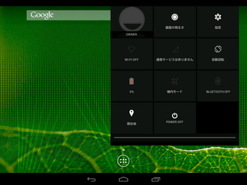 Android-Screen-001.png