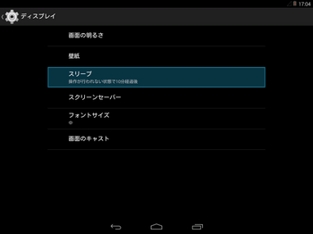Android-Screen-003.png